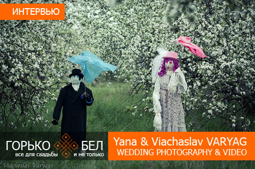 Yana & Viachaslav VARYAG - WEDDING PHOTOGRAPHY & VIDEO | Интервью