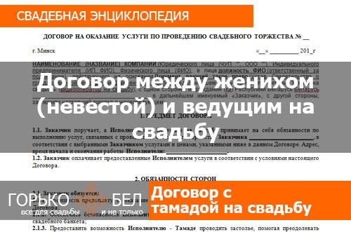 Договор о добровольном безвозмездном сотрудничестве между юридическими лицами